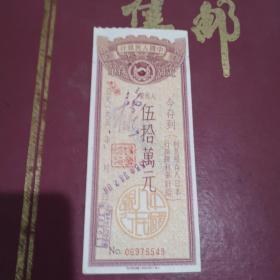 中国人民银行1953年50万元存单一张.549号