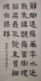 [管峻] 书法 将进酒 中国艺术研究院中国书法院院长 中国书法家协会理事 国家一级美术师