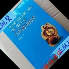 内河海事法律实务