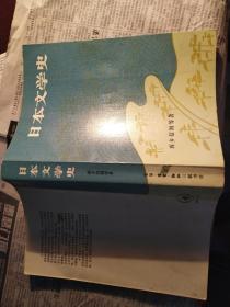 日本文学史 :日本文学的传统和创造
