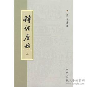 二手 诗经原始(2册) 方玉润 9787101049930