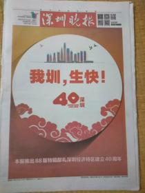 深圳晚报2020年8月26日深圳特区成立40周年,88版。