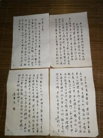 陈木香湖南著名作家