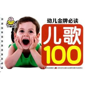 幼儿金牌必读-儿歌100