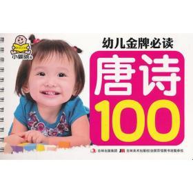 幼儿金牌必读-唐诗100