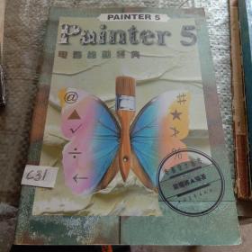 PAINTER 5电脑绘画经典