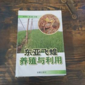 东亚飞蝗养殖与利用(适合寒区外地区)