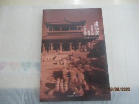建福宫:在紫禁城重建一座花园