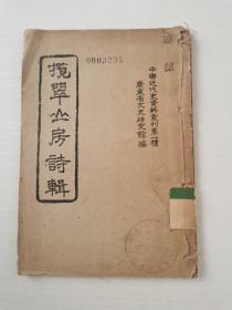 线装本 广东文献《揽翠山房诗辑》