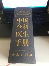 中国全科医生手册   品相如图