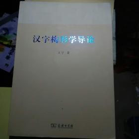汉字构形学导论 王宁