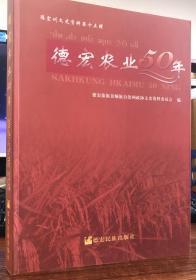 德宏农业50年