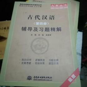 古代汉语(第4册)辅导及习题精解