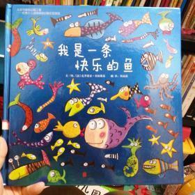 我是一条快乐的鱼:启发精选世界优秀畅销绘本