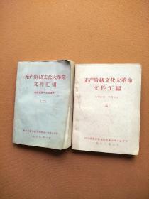 无产阶级文化大革命文件汇编(二)(三)两本合售