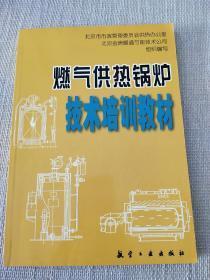 燃气供热锅炉技术培训教材