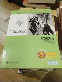 每天读一点英文名著:黑骏马(英汉对照)