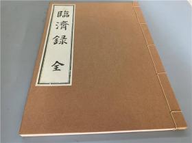 和刻《临济录》1册全(内题镇州临济慧照禅师语录)、和刻《禅宗四部录》1册全,有十牛图插图。一共2种书合售,均是贝叶书院后刷本。干净似未阅