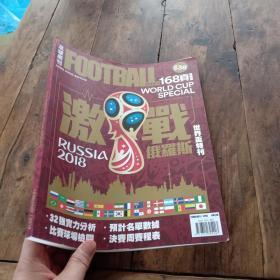 足球周刊2018世界杯特刊激战俄罗斯,俄罗斯世界杯终极指南【2本合售】附世界杯赛程表