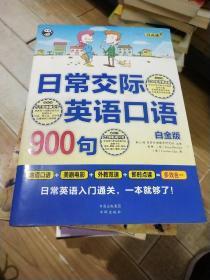 日常交际英语口语900句