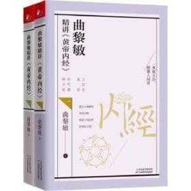 正版新书曲黎敏精讲黄帝内经1 2(套装2册)