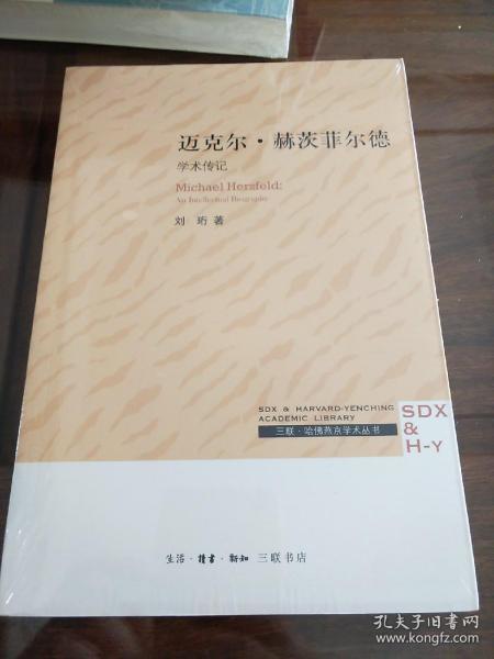 三联·哈佛燕京学术丛书:迈克尔·赫茨菲尔德:学术传记