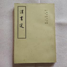 汉书选(竖版繁体)