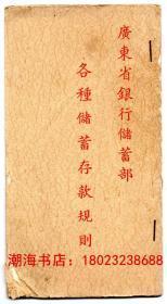 稀见:民国【广东省银行储蓄部 各种储蓄存款规则】双色彩印、一册全