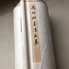 高作林书法长卷(30多米,具体没量,太长了)