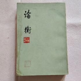 论衡(竖版繁体,馆藏)