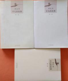 茅盾文学奖获奖作品:《平凡的世界》第一、二、三部
