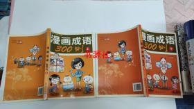 开心成语乐园:漫画成语300则(上下册)