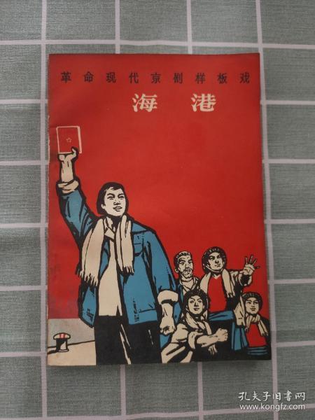 革命现代京剧样板戏·海港(1968年出版 )