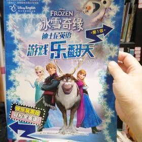 迪士尼英语游戏乐翻天·第1级: 冰雪奇缘