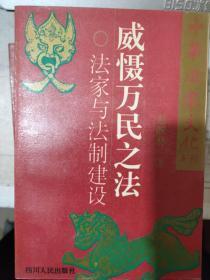 中华法家文化系列《威慑万民之法——法家与法制建设》