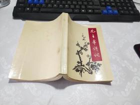 毛主席诗词(1967年出版)无字迹