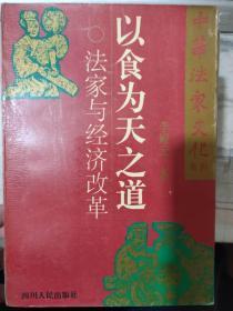 中华法家文化系列《以食为天之道——法家与经济改革》