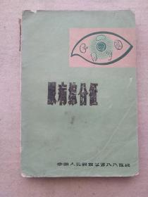 《眼科综合征》