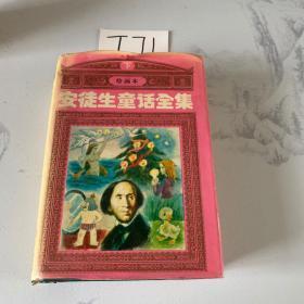 安徒生童话全集 绘画本 下册