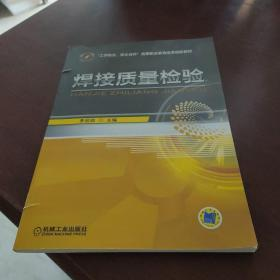 """焊接质量检验/""""工学结合、校企合作""""高等职业教育改革创新教材"""