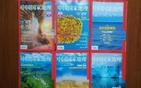 中国国家地理杂志2020 1 2 3 4 5 6 上半年1-6总共6本合售