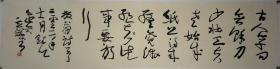 [何应辉] 书法 中国书法家协会副主席 四川省书法家协会主席 国家一级美术师