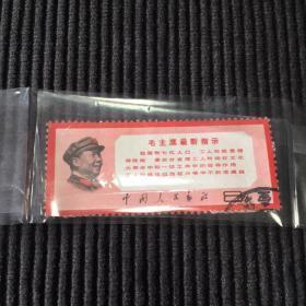 中国60年代 毛主席最新指示 邮票 有印