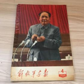 《解放军画报》1969年第4期,总第266期,林像多幅,不缺页,品好 无划痕