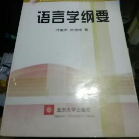 语言学纲要