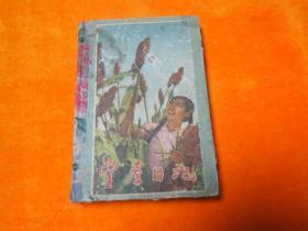 50年代生产日记本