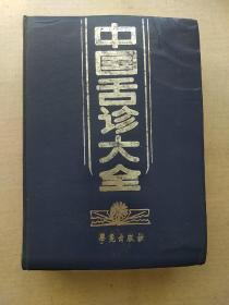 中国舌诊大全