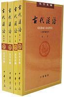 古代汉语(第一册)