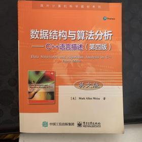 数据结构与算法分析 C++语言描述(第四版)(英文版)