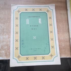 上海音乐学院钢琴教材丛刊:山歌(钢琴独奏曲)